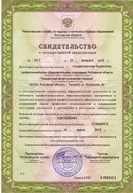 Аккредитация (рег. №3017 от 24 февраля 2016г.) - увеличить